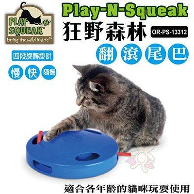 *WANG*PLAY-N-SQUEAK 狂野森林【OR-PS-13312 貓草音效玩具-翻滾尾巴】