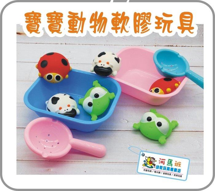 河馬班-洗澡玩具-寶寶動物軟膠玩具附撈網