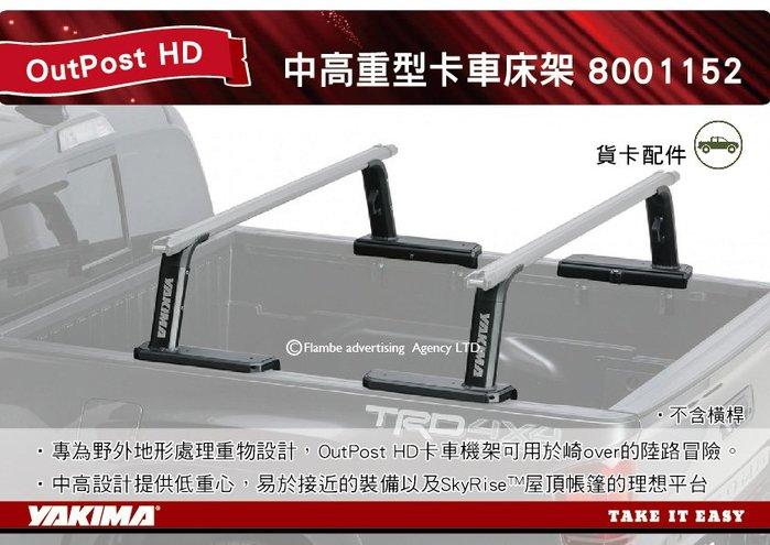 |MyRack|| YAKIMA OutPost HD (4支/組) 中高重型卡車床架 8001152 貨卡架 皮卡