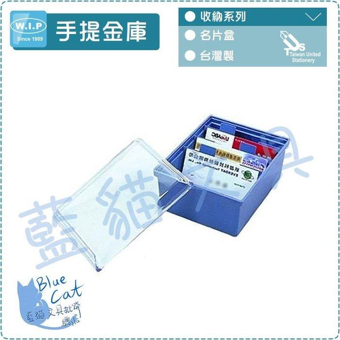 【可超商取貨】※停產※【BC02081】FW400 名片整理盒(400名) /個【W.I.P】【藍貓BlueCat】
