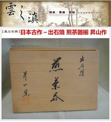 【雲之滇 】日本古窯~美品 出石燒 小鳩昇山作 菊花紋陰刻煎茶器揃7件組 收藏價$18000元