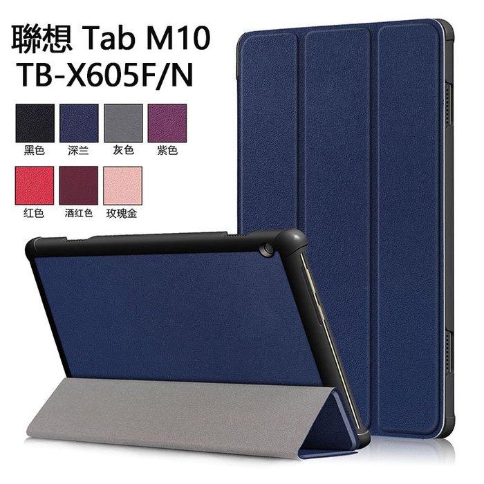 聯想Lenovo Tab M10 10.1吋 平板保護套 防摔 TB-X605F/N 保護殼 皮套 硬殼 三折卡斯特