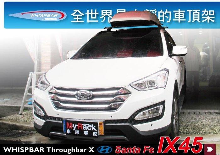 ∥MyRack∥Hyundai Santa Fe ix45  專用 WHISPBAR外突式車頂架 橫桿 旅行架