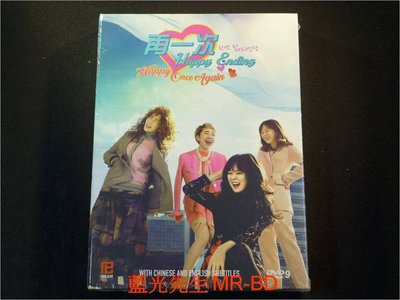 [DVD] - 再一次 Happy Ending Happy Ending Once Again 1-16集 四碟完整版