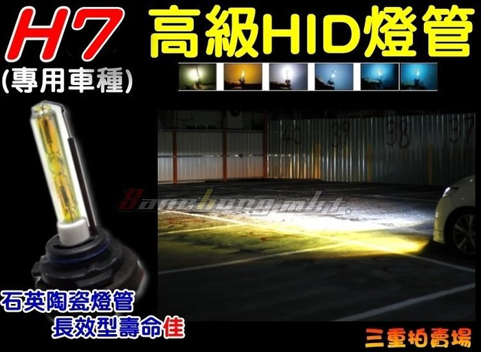 三重賣場 H7專用HID燈管福斯車系 GOLF系列 PASST scirocco phaeton caravelle