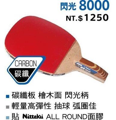 Nittaku 碳纖8000 正手拍/乒乓拍/桌球拍/貼皮正板拍直拍(送3顆桌球)檜木面/紅標特價
