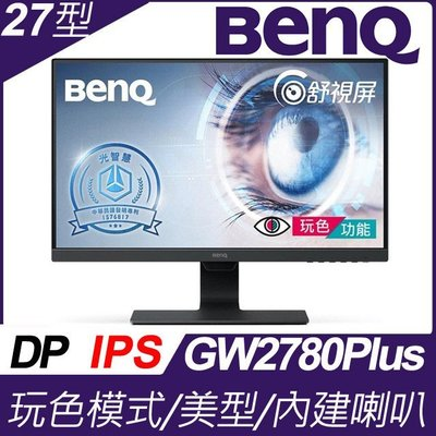 加送HDMI線含稅附發票BENQ GW2780 PLUS IPS面板不閃屏+光智慧27吋薄邊框護眼玩色螢幕有喇吧可壁掛