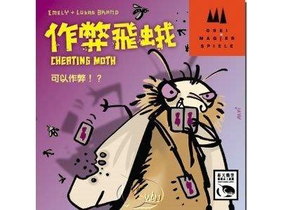 ☆快樂小屋☆ 【贈厚套】 作弊飛蛾 Cheating Moth 繁體中文版 台中桌遊
