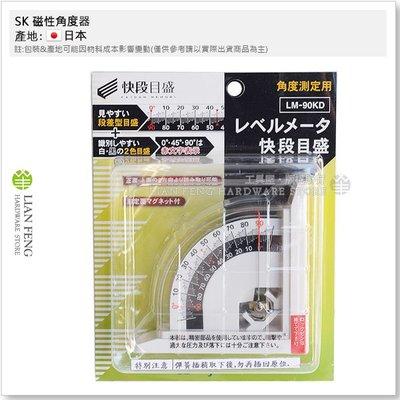 【工具屋】*含稅* SK 磁性角度器 LQ-95 / LM-90 附磁 水平 垂直 傾斜角 角度規 角度儀 測定 日本製