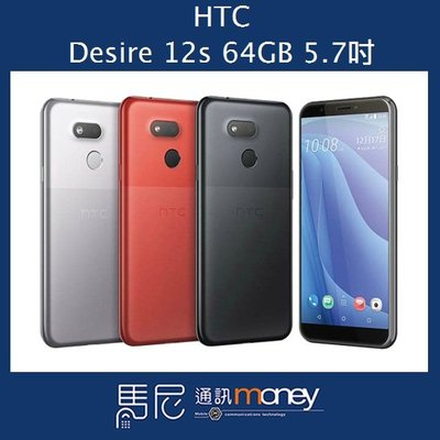 宏達電 HTC Desire 12s 64GB/中華電信 攜碼《4G新精選699》上網吃到飽【馬尼通訊】台南