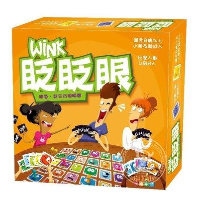 骰子人桌遊-眨眨眼Wink(繁)派對.聯誼.交友