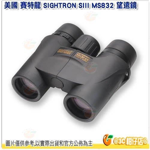 美國 賽特龍 SIGHTRON SIII MS832 望遠鏡 HD光學 屋脊式 8倍放大 完全防水設計 物鏡直徑32mm