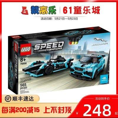 小小玩具鋪~LEGO樂高76898捷豹Formula E&I-PACE eTROPHY 超級賽車積木玩具