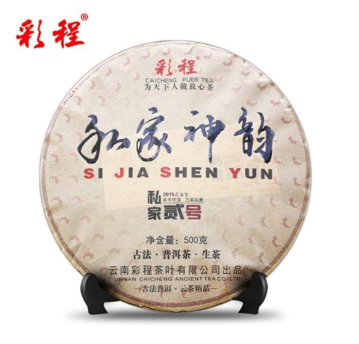 普洱茶生茶 [彩程] 2015年 私家神韵 2號 357g 生餅