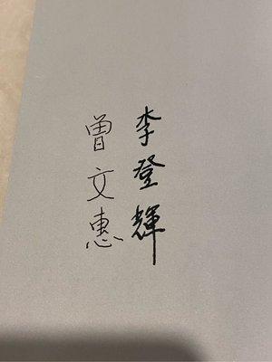前總統 李登輝 曾文惠 親筆簽名 博客來網路書店 限量簽名版 為主作見證  台灣民主之父