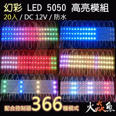 火焱魚 LED 5050 幻彩 高亮模組 防水 3燈20組  廣告 燈牆 招牌 車燈 戶外露營