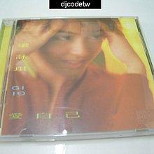 【djcodetw-CD】L1 梁詠琪-愛自己