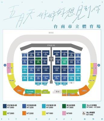 2021五月天好好好想見到你3/20(六)台南市立體育場A15搖滾區演唱會門票(下單前請先詢問)(誠心賣家,絕無欺瞞之嫌,可放心~)