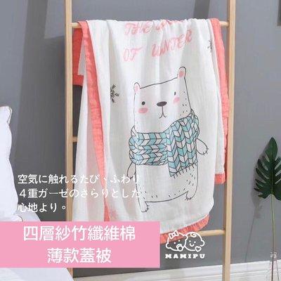 現貨*四層紗竹纖維紗布蓋毯 夏季涼被 嬰兒蓋毯 嬰兒包巾 嬰兒被 推車蓋毯 空調毯 哺乳巾 110X110cm