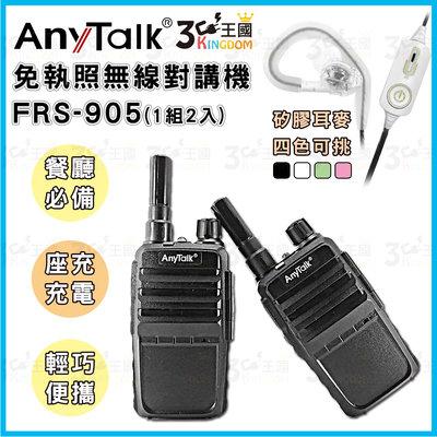 【3C王國】AnyTalk FRS-905 免執照無線對講機 2入 贈 矽膠耳麥 餐廳 露營 營隊 團康 營業場所