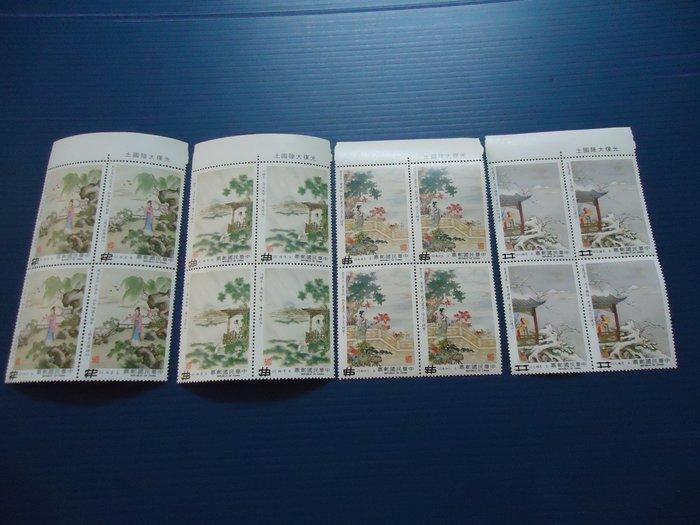 台灣郵票--樣票 宋詞 四方連 上品