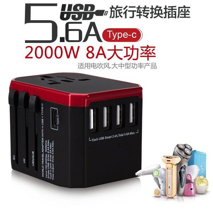 4USB+Type-C快充充電口萬能轉換插頭全球通用英歐美澳標插座轉換器