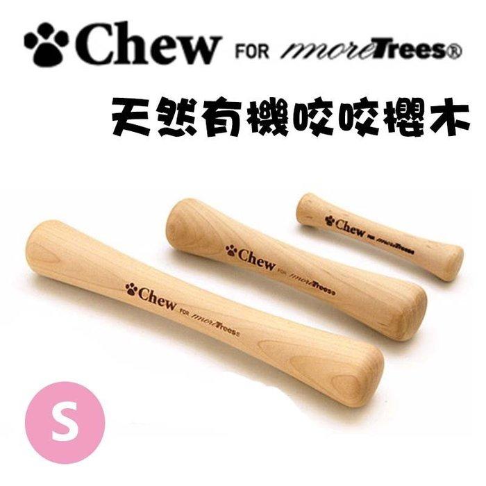 趴趴狗寵物精品~ Chew 《天然有機咬咬櫻木 - S》