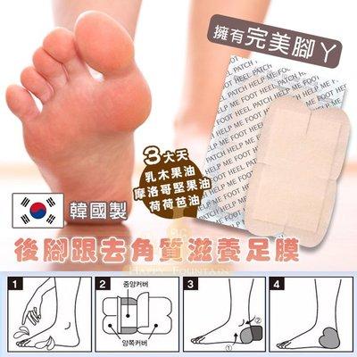 **幸福泉** 韓國【R4115】後腳跟去角質滋養足膜 單片入(4片一組).特惠價$120