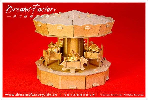 [夢工廠]巧克力遊樂園禮盒※金莎旋轉木馬(含金莎)~夢幻新品上市~情人節禮盒/生日禮物/畢業禮品