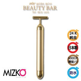 ◎MIZKO◎ 台灣獨家代理經銷【Beauty Bar】純金離子美人棒 日本製 ♥康熙來了推薦♥