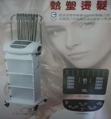 ※髮之嬌※ 熱塑燙髮機 熱塑機 溫塑機 溫塑燙髮機 熱溫塑 附一體成型置物推車 附3套捲心 台廠全新保固-電器類現貨