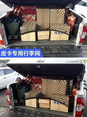 專用於福特ranger後備箱網兜固定行李網皮卡車廂彈力網車用改裝