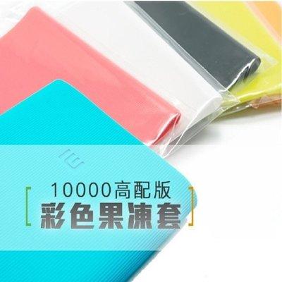 【GOSHOP】彩色 小米 10000 mah 高配版 果凍套 移動電源 鋁合金屬 行動電源