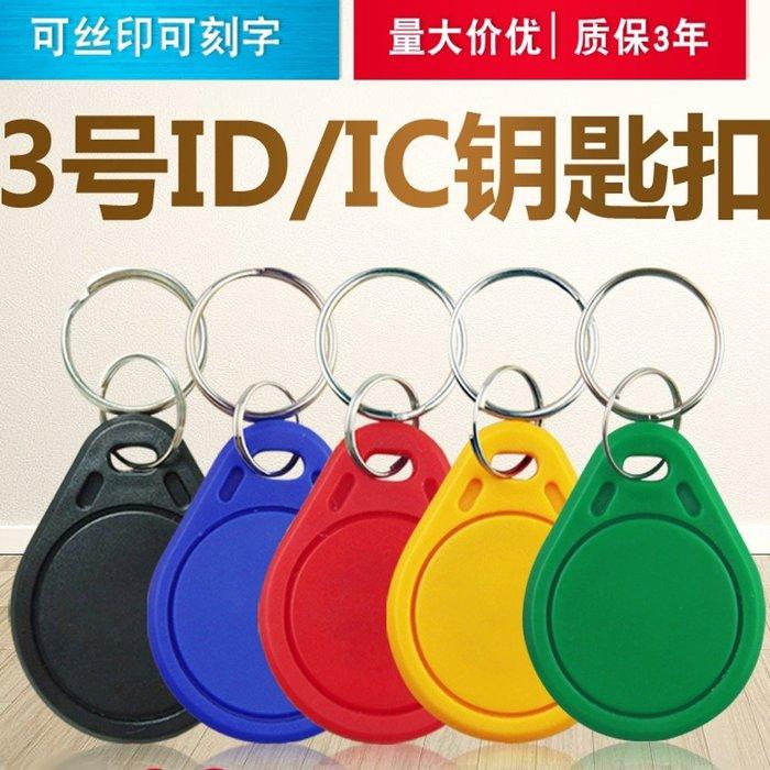 5Cgo【權宇】M1 TK4100防重寫設計IC ID 復旦3號鑰匙扣打卡鐘考勤門禁卡感應式 長距感應2-10cm 含稅