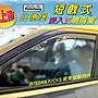 【短截式】比德堡崁入式晴雨窗 福特FORD RANGER 2014年起專用 車型(全車4片)
