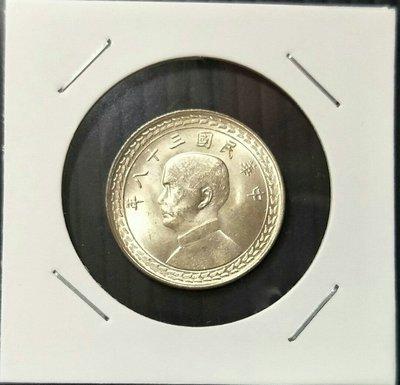 【臺灣第一枚銀幣】38年伍角銀幣-逆背約30°,車輪光,MS等級 A4(已售出)