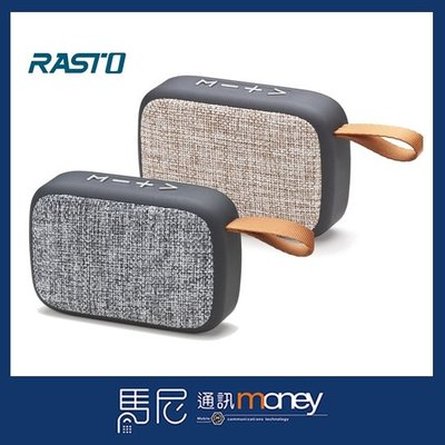 RASTO RD1 經典藍牙布面隨身喇叭/藍芽喇叭/隨身音箱/內置麥克風/免持接聽/藍芽音箱【馬尼通訊】台南