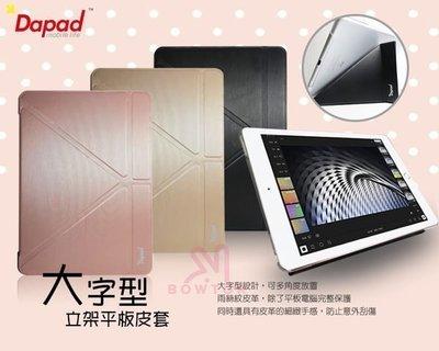 光華商場 包你個頭 DAPAD iPad mini4/5 通用 M型皮套 變形皮套  可放筆