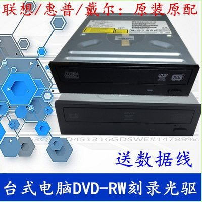 5Cgo【權宇】SATA聯想/ 戴爾/ 惠普/ 建碁/ 華碩24x CD DL RW RAM不挑片DVD-ROM光碟燒錄機 含稅 台北市