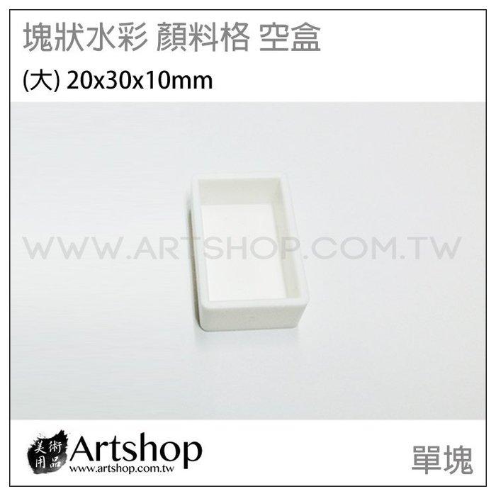 【Artshop美術用品】塊狀水彩 顏料格 分裝格 空盒 (大) 單塊