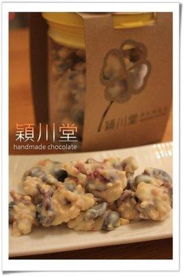 [天然風] 天然蔓越莓乾 手工巧克力精巧罐 - 生日∣伴手禮∣節慶送禮∣巧克力禮品.禮盒