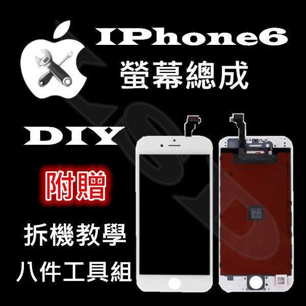 【12號】IPhone6螢幕總成/破盤下殺/I6螢幕破裂/螢幕維修/玻璃破裂/螢幕總成/框架分離/不含小配件/大量現貨
