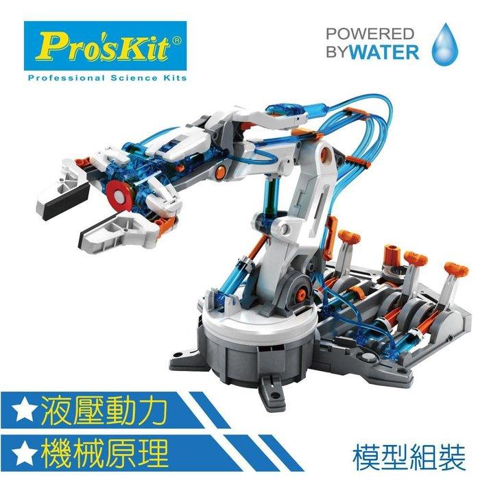 又敗家@台灣製造Pro'skit寶工科學玩具6軸關節液壓機器人手臂夾爪GE-632用水壓非電池非馬達創新玩具科玩模型玩具MIT寶工科玩安全動腦益智玩具