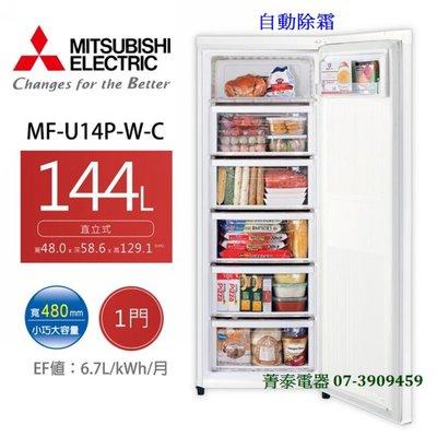 ☎『下殺↘限高雄市』MITSUBISHI【MF-U14P-W-C】三菱直立式冷凍櫃(自動除霜)