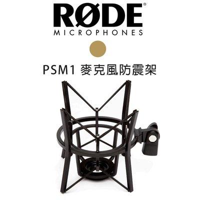 『e電匠倉』RODE PSM1 麥克風 防震架 直播 歡歌 收音 廣播 錄音 Procaster Podcaster