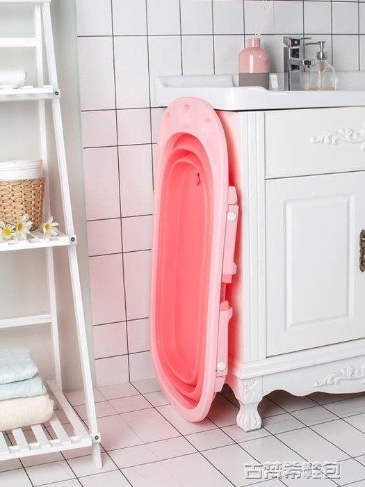 浴盆 嬰兒折疊浴盆新生兒寶寶洗澡盆大號兒童小孩幼兒沐浴桶可坐躺通用 igo