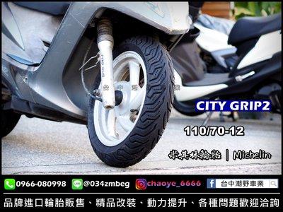台中潮野車業 完工價 MICHELIN 米其林 City Grip 2 110/70-12 勁戰 JETS 雷霆S