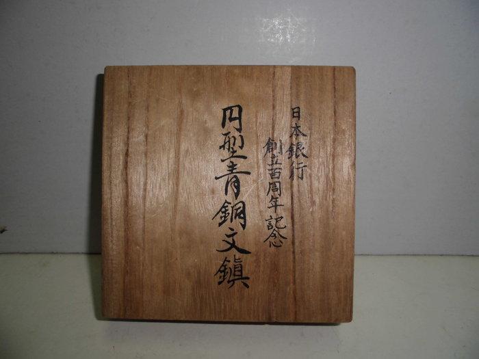 日本銀行創立百周年紀念文鎮(明治15年~昭和57年)