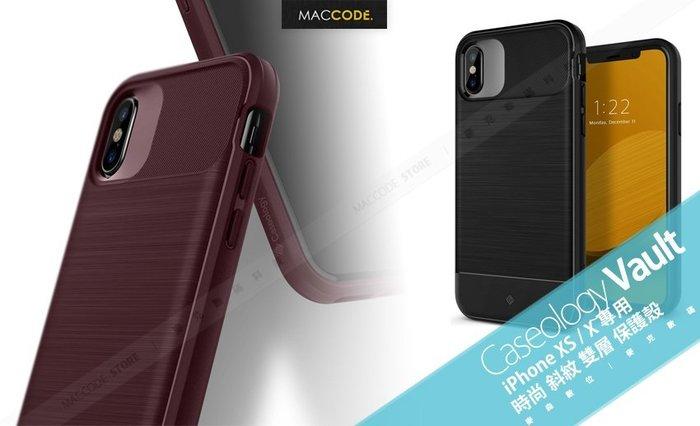Caseology Vault iPhone XS / X 專用 時尚 菱格紋 雙層 保護殼 全新 現貨 含稅