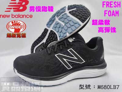 NEW BALANCE NB 慢跑鞋 運動 路跑 休閒 特寬楦 4E 彈性 Fresh Foam M680LB7 宏亮